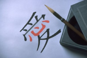 Calligraphy Japanese